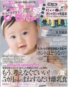ひよこクラブ3月号_2017.2月発売表紙