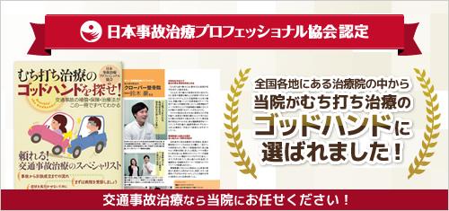 日本事故治療プロフェッショナル協会認定 全国各地にある治療院の中から当院がむち打ち治療のゴッドハンドに選ばれました。